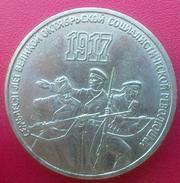 3 рубля 70 лет революции,  монета