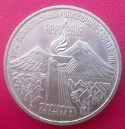 3 рубля ''зона землетрясения-Спитак'' монета