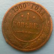 1 копейка 1900 года монета