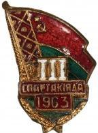 Значок участника 3-ей спартакиады БССР