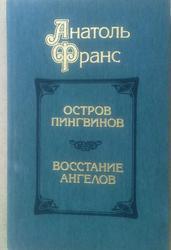 Франц Анатоль романы
