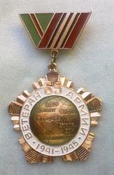 Знак ветерана армии