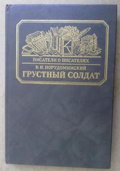 В.И. Порудоминский ''Грустный солдат ''