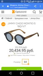 Продам очки фирмы Jimmy Choo
