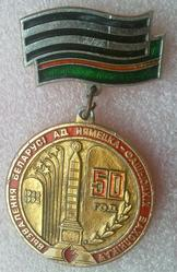 Значок ''50 год вызвалення Беларусi''
