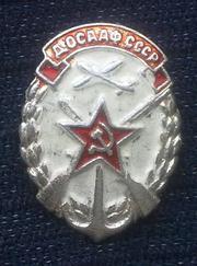 Старый Значок члена ДОСААФ