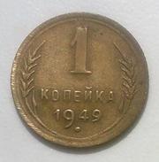 1 копейка 1949 года монета