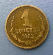 1 копейка 1962 года монета