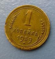 1 копейка монета 1939 года