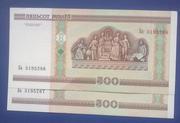 Старые боны 500 рублей