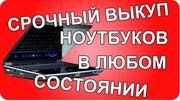 Скупка Ноутбуков в Гомеле и области выезд