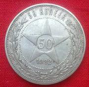 монета 1922 года 50 копеек