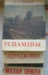 Л.И.Брежнев  трилогия