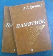 А.А. Громыко Памятное