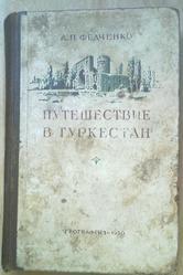 А.П. Федченко Путешествие в Туркестан