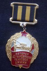 памятный ветеранский значок