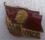 Знак  делегата 28 съезда КПСС