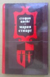Стефан Цвейг Мария Старт
