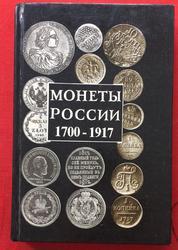 каталог-справочник ''Монеты России''