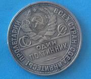 полтинник ( 50 копеек) 1926 года